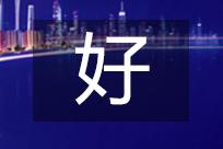 中海康城·橙郡