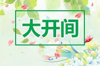 万锦·紫园