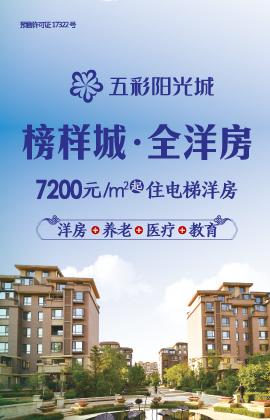 广告:五彩阳光城