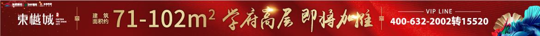 广告:旭辉东樾城