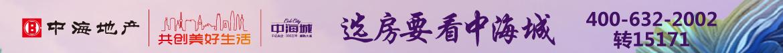 广告:中海城