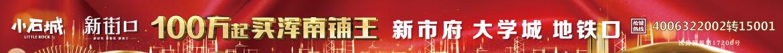 广告:小石城梦想小镇