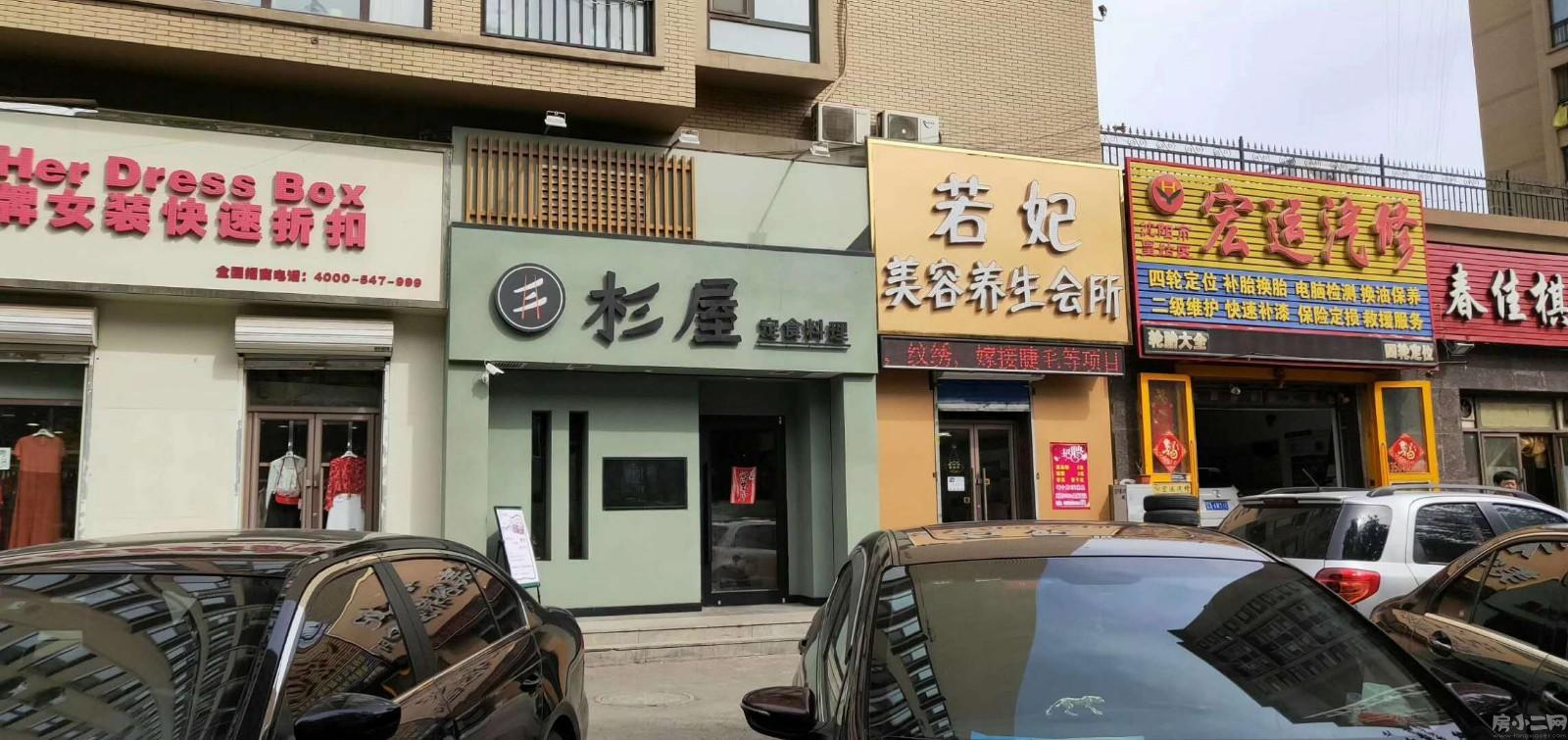 皇姑-怒江街