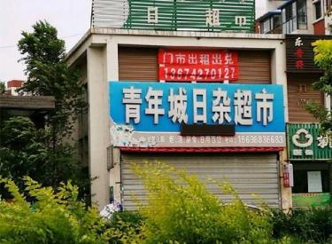 (出租) 长客 鸭绿江北街 商业街卖场 155平米