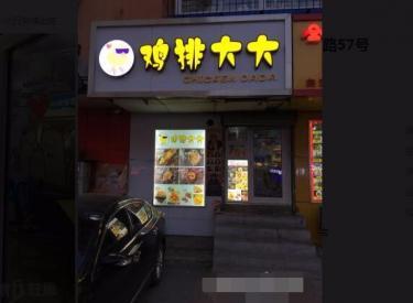 (出兑)皇姑-北行 北行宁山中路57号