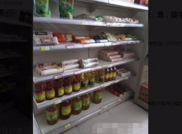 (出兑)生活超市超市低价出兑,急,接手就卖钱
