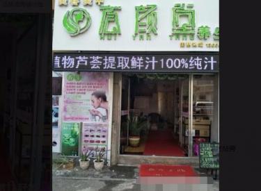 (出兑)荟颜堂养生馆