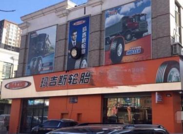 (出售)大东-东北大马路 国瑞汽配城