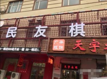 (出兑)皇姑-长江街 五彩新村