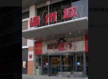 (出售)沈阳温州城小食品批发市场出售2间旺铺