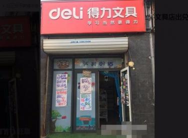 (出兑)皇姑-北三台子 营业中文具店出兑