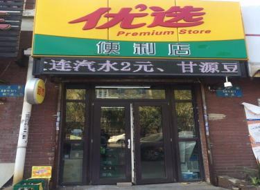 (出兑)铁西区 启工 商业街商铺