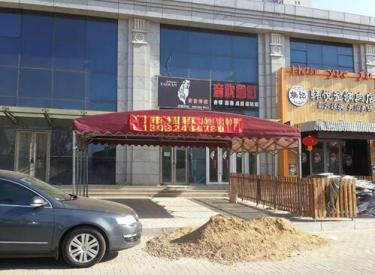 沈阳建筑大学东门文化街三号院-10-2门市