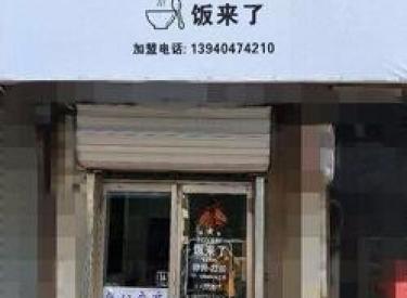 (出租)齐贤街建设大路快餐店两万就兑设备齐全