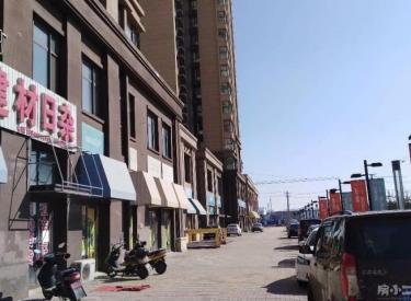 (出售) 大东区 望花 商业街商铺