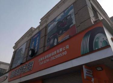 (出售) 大东区 东北大马路 商业街商铺
