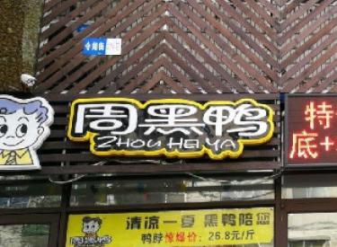 (出租)北站令闻街商业街商铺4平米