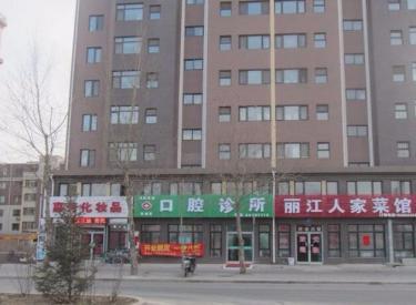 (出售) 皇姑区 丽江苑 热门商铺 位置佳 人流大 手慢无