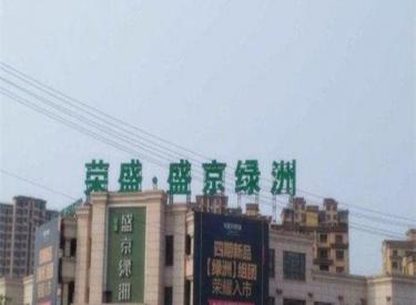沈北荣盛盛京绿洲40平小户型近地.铁临近沈阳新北站适合投.资