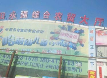 (出售)怒江北街永强综合农贸市场牛肉摊位25平米