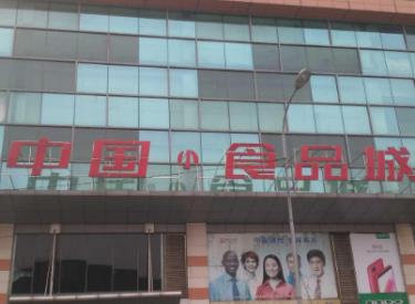 (出售)和平南二中国食品城(温州城)商铺
