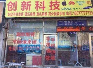 (出租)地理位置优越沈阳北站客运站手机市场夜市不愁客源