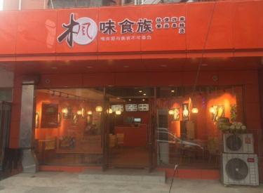 (出租)沈阳枫味食族餐厅整体出兑