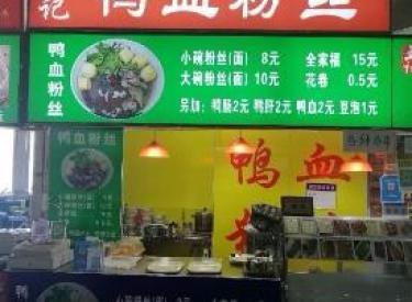 (出租)道义沈阳师范大学食堂