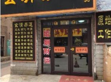 (出租)朱剪炉太清宫街8-2号一门临街门面80平米