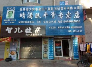(出租)华山同江街华泰新都商业街商铺110平米