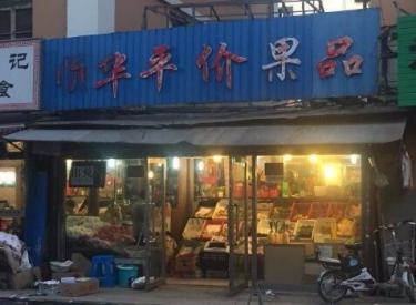 (出租)马路湾长兴街临街门市20平米出租