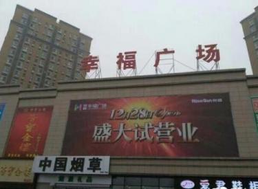 (出租)沈辽路中央大街幸福广场商业街卖场10平米