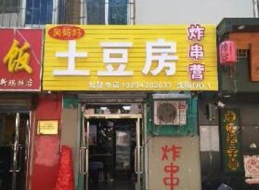 (出租)兴华街八马路铁西新玛特商业街商铺13平米