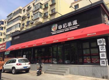 (出租) 皇姑昆山路 临街门面300平出租