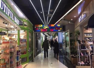 (出租)时尚地下老区负一层服装、轻餐、百货、零售、体验等火热招商