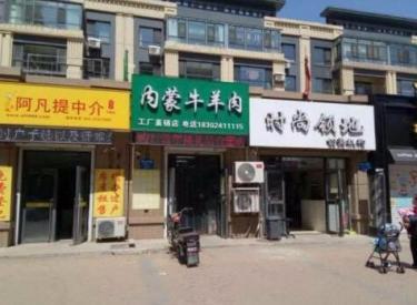 (出售)中海寰宇天下双街米大门脸67平180万租金6万