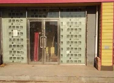(出租)于洪区太湖街临街商铺出租