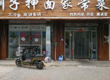 (出兑)长江北街黑山路面馆出兑