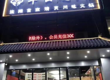 (出兑)沈阳簋街旺铺转让火锅店接手挣钱