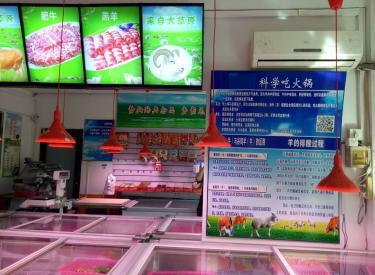 (出兑)铁西十三路大厅 50平牛羊肉店火锅烧烤超市 也可空兑干别的