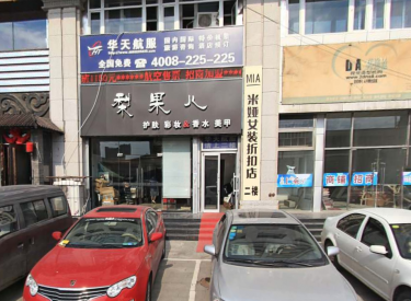 (出租) 沈河区 中街 商业街商铺