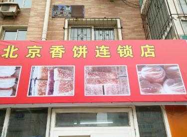 (出租)北京香饼连锁店出兑