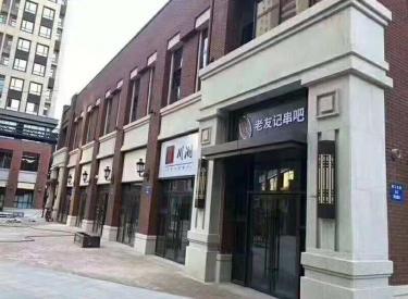 (出售) 铁西区 保工 商业街商铺90平
