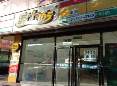 (出租)网点门市,地热供暖,大玻璃窗临街商铺,价格可议