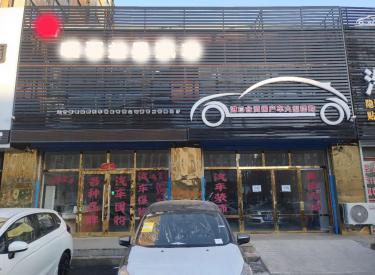 (出租)出租铁西沈辽路保工街汽车4S店精品门市