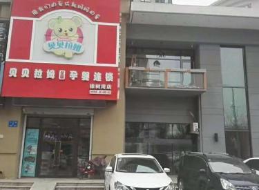 (出兑)因家中有事急兑品牌母婴水育店,价格可议