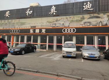 (出售) 大东区 长安 临街门面  520平430万