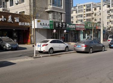 (出租)沈阳松山西路120平沿街底商