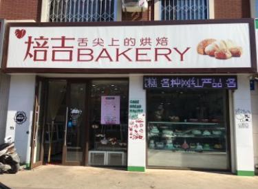 (出兑)好位置蛋糕店
