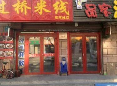 (出兑)米线店